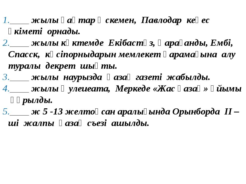 ____ жылы қаңтар Өскемен, Павлодар кеңес үкіметі орнады. ____ жылы көктемде...