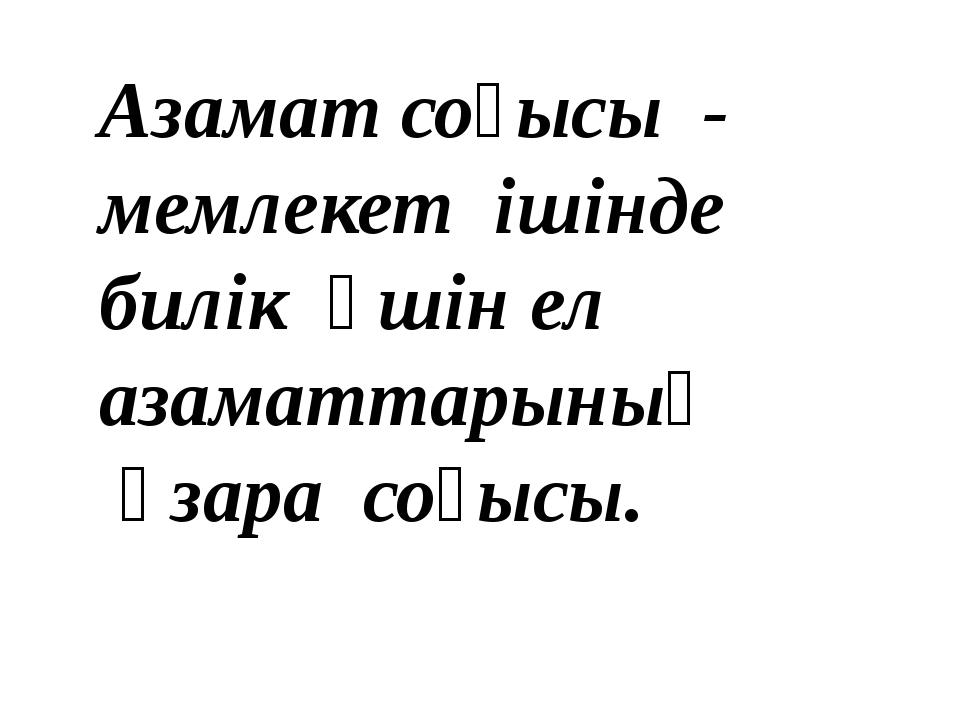 Азамат соғысы - мемлекет ішінде билік үшін ел азаматтарының өзара соғысы.