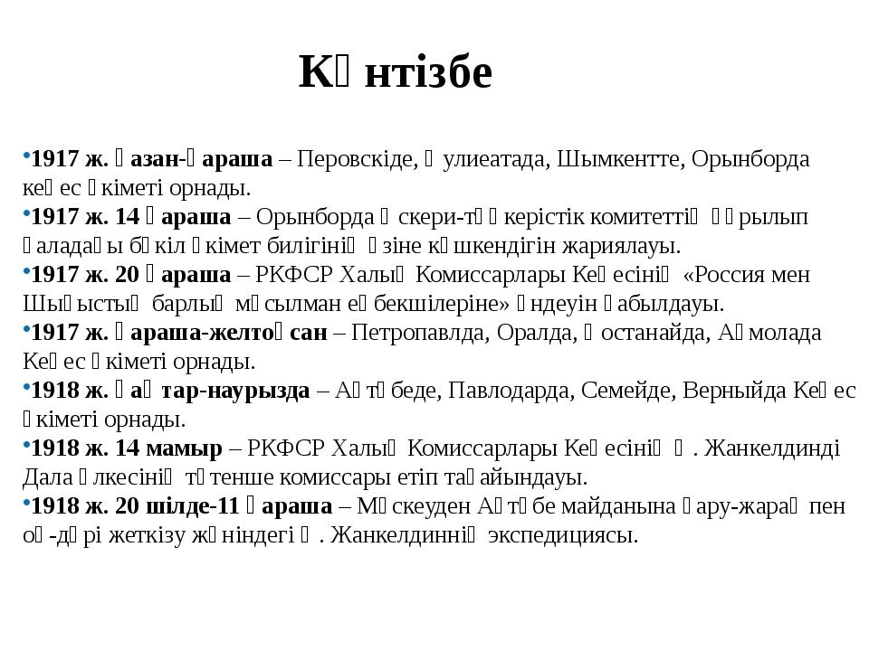 1917ж. қазан-қараша – Перовскіде, Әулиеатада, Шымкентте, Орынборда кеңес үкі...