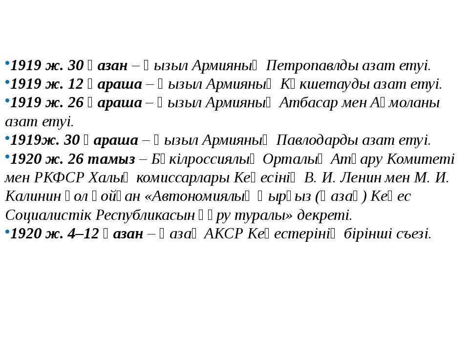 1919ж. 30қазан – Қызыл Армияның Петропавлды азат етуі. 1919ж. 12қараша –...