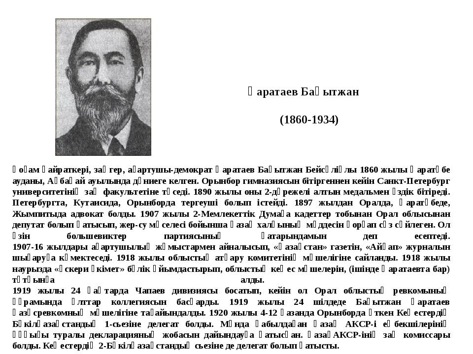 Қоғам қайраткері, заңгер, ағартушы-демократ Қаратаев Бақытжан Бейсәліұлы 1860...