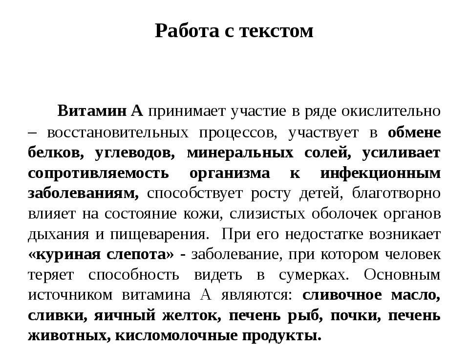 Работа с текстом Витамин А принимает участие в ряде окислительно – восстанови...