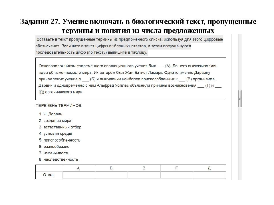 Задания 27. Умение включать в биологический текст, пропущенные термины и поня...