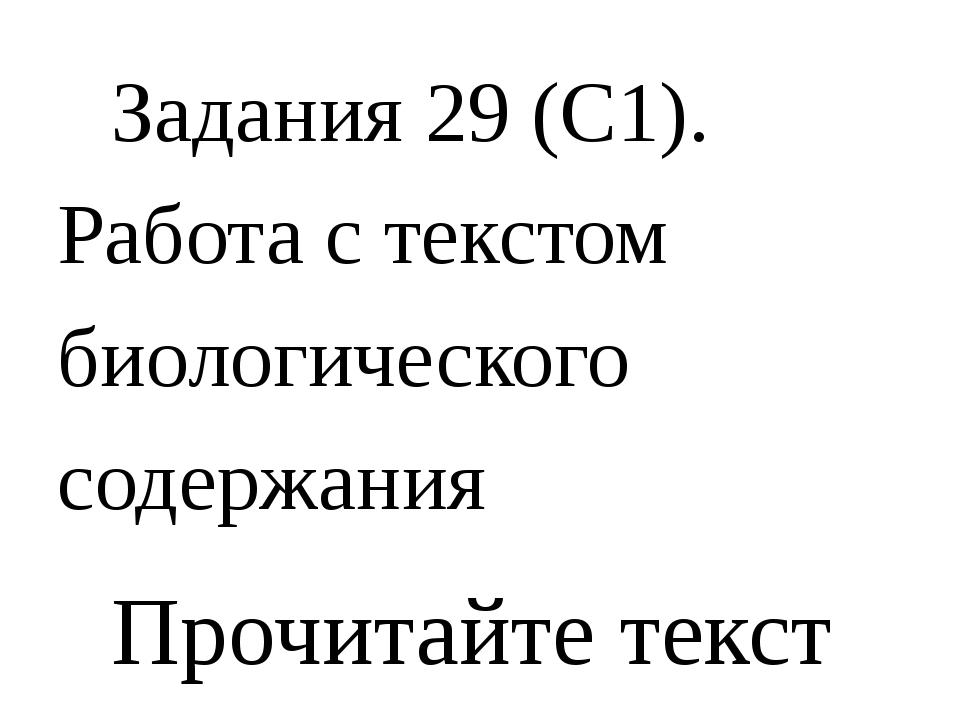 Задания 29 (C1). Работа с текстом биологического содержания Прочитайте текст...