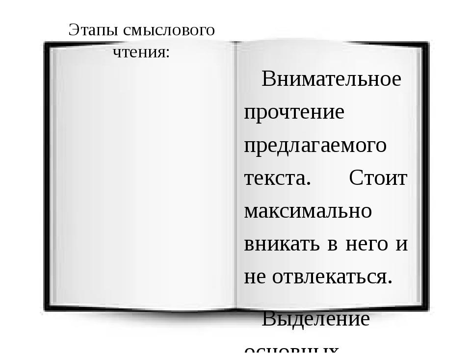 Этапы смыслового чтения: Внимательное прочтение предлагаемого текста. Стоит м...