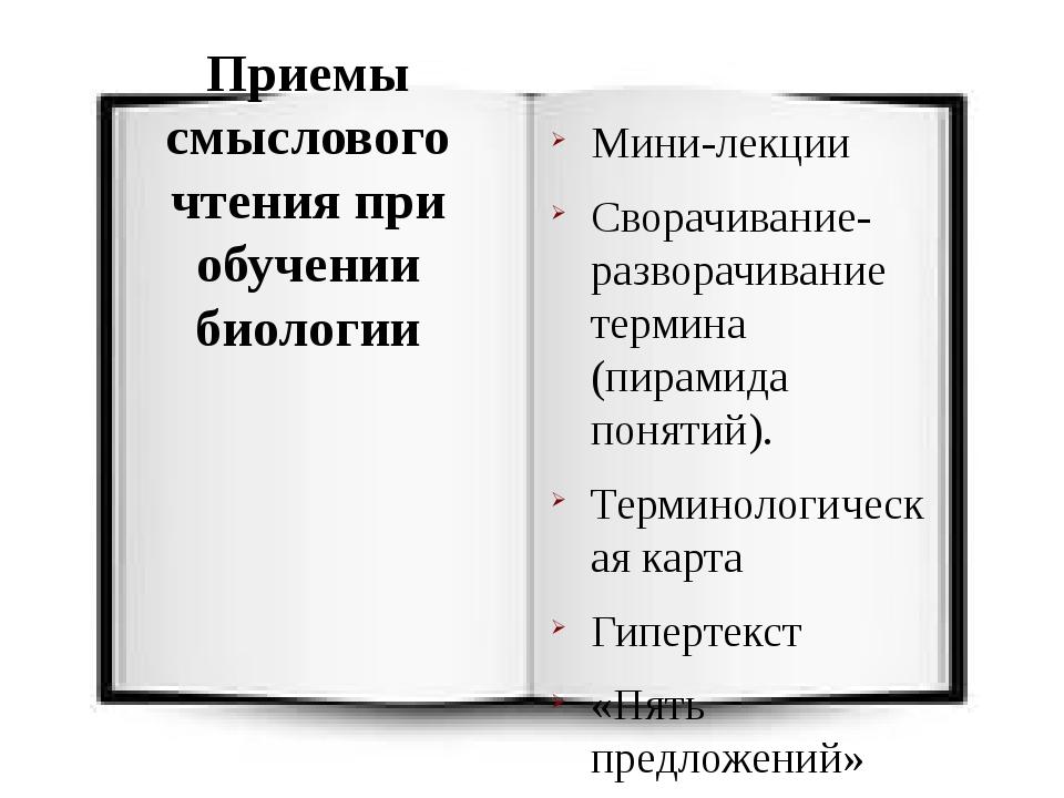 Приемы смыслового чтения при обучении биологии Мини-лекции Сворачивание-разво...