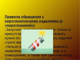 Правила обращения с пиротехническими изделиями (с «пиротехникой») Запускать