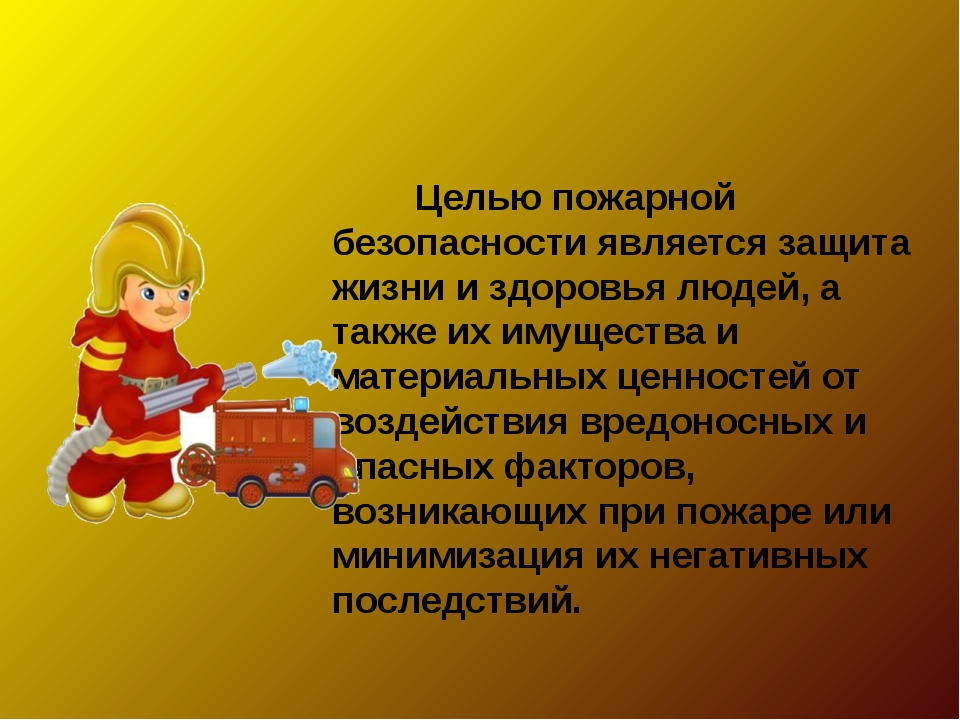 Целью пожарной безопасности является защита жизни и здоровья людей, а также...
