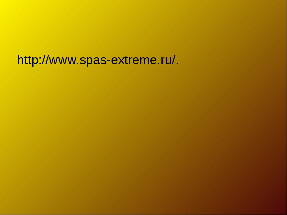 http://www.spas-extreme.ru/.