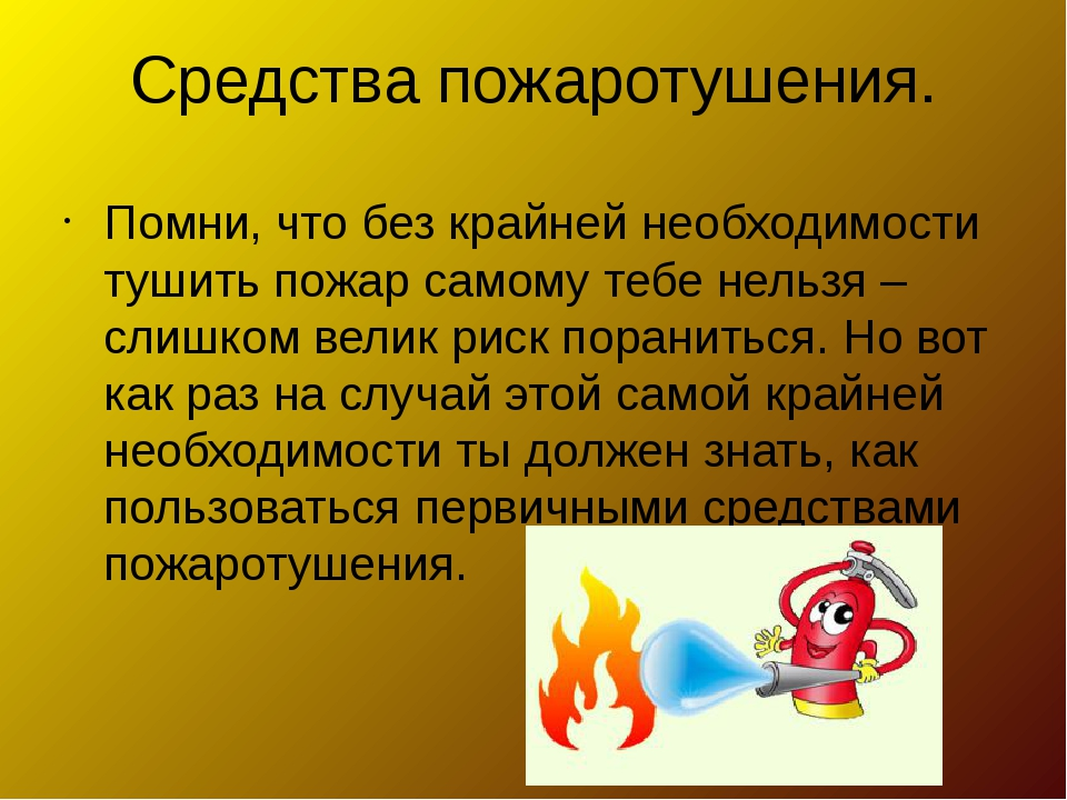 Средства пожаротушения. Помни, что без крайней необходимости тушить пожар сам...