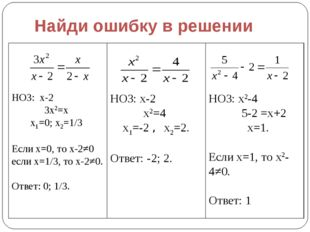Найди ошибку в решении НОЗ: х-2 3х2=х х1=0; х2=1/3 Если х=0, то х-2≠0 если х=