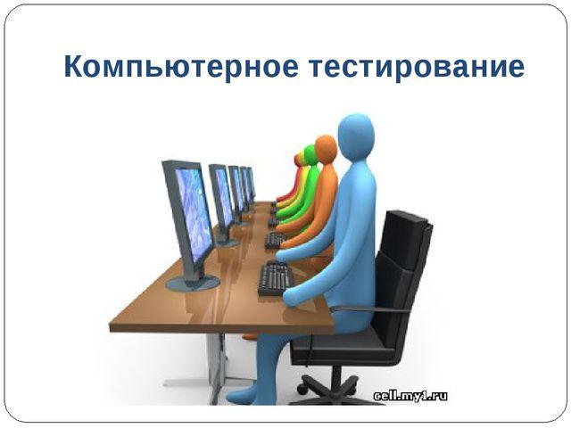 Компьютерное тестирование