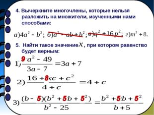 ; ) . 4. Вычеркните многочлены, которые нельзя разложить на множители, изучен
