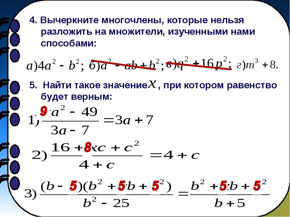 ; ) . 4. Вычеркните многочлены, которые нельзя разложить на множители, изучен...