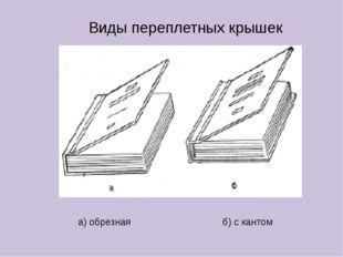 Виды переплетных крышек а) обрезная б) с кантом