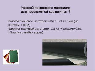Раскрой покровного материала для переплетной крышки тип 7 Высота тканевой заг