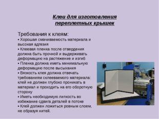 Клеи для изготовления переплетных крышек Требования к клеям: • Хорошая смачив