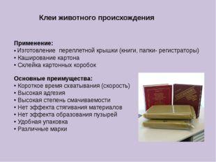 Применение: • Изготовление переплетной крышки (книги, папки- регистраторы) •