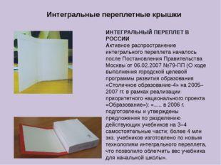 Интегральные переплетные крышки ИНТЕГРАЛЬНЫЙ ПЕРЕПЛЕТ В РОССИИ Активное распр