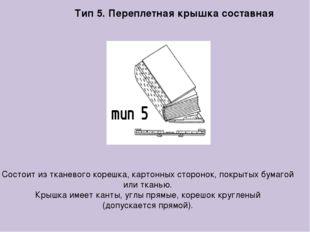 Тип 5. Переплетная крышка составная Состоит из тканевого корешка, картонных с