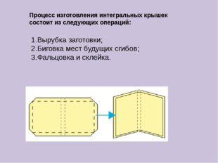 Процесс изготовления интегральных крышек состоит из следующих операций: 1.Выр
