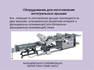 Оборудование для изготовления интегральных крышек Все операции по изготовлени