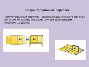 Полуинтегральный переплет Полуинтегральный переплет - обложка из цельного лис