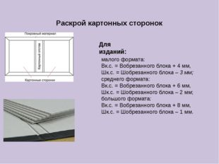 Раскрой картонных сторонок малого формата: Вк.с. = Вобрезанного блока + 4 мм,