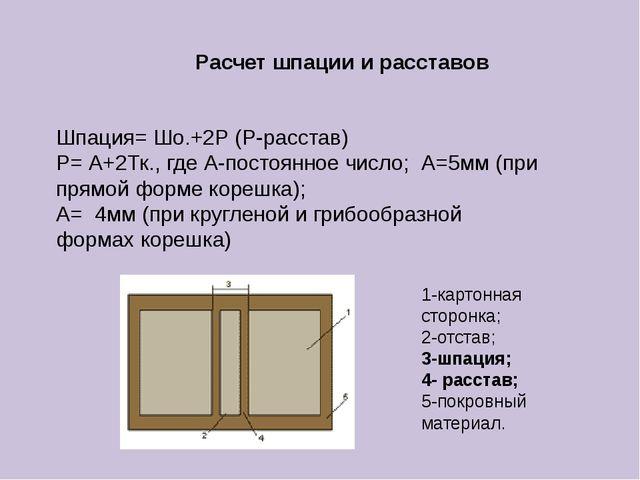 Расчет шпации и расставов Шпация= Шо.+2Р (Р-расстав) Р= А+2Тк., где А-постоян...