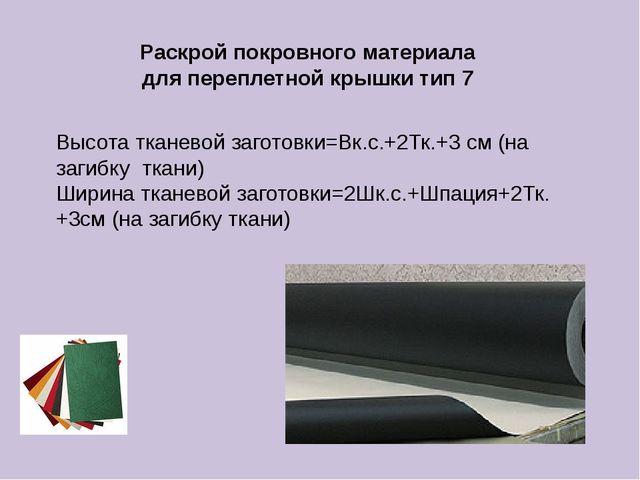 Раскрой покровного материала для переплетной крышки тип 7 Высота тканевой заг...