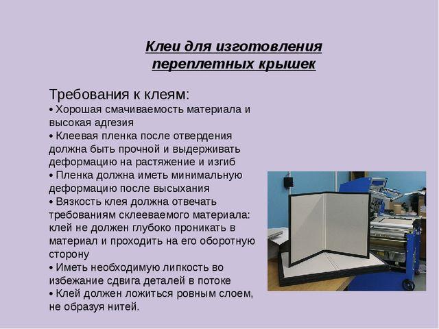 Клеи для изготовления переплетных крышек Требования к клеям: • Хорошая смачив...