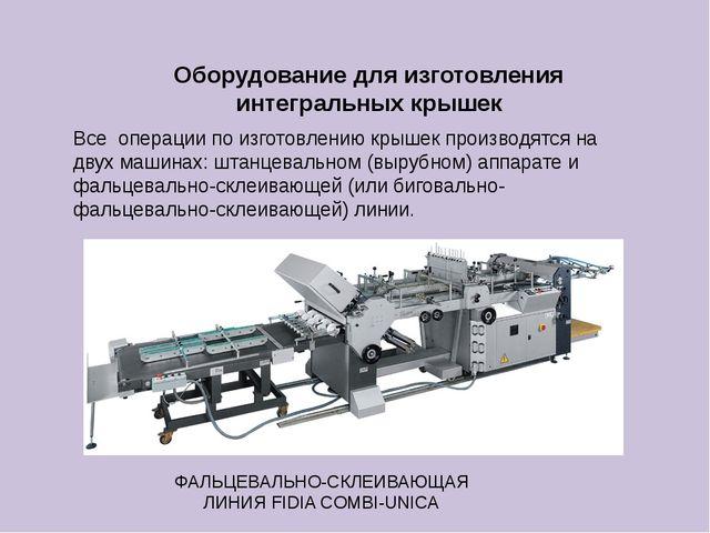 Оборудование для изготовления интегральных крышек Все операции по изготовлени...