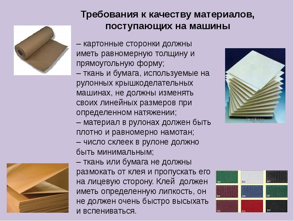 Требования к качеству материалов, поступающих на машины – картонные сторонки...