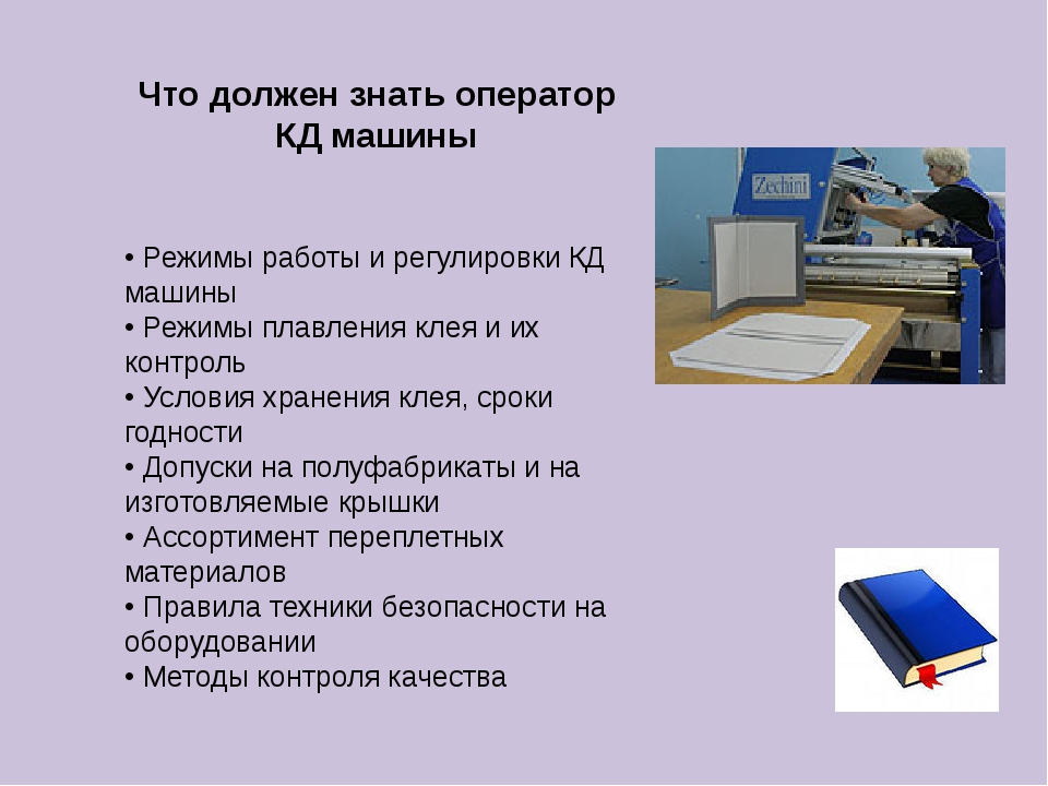 Что должен знать оператор КД машины • Режимы работы и регулировки КД машины •...
