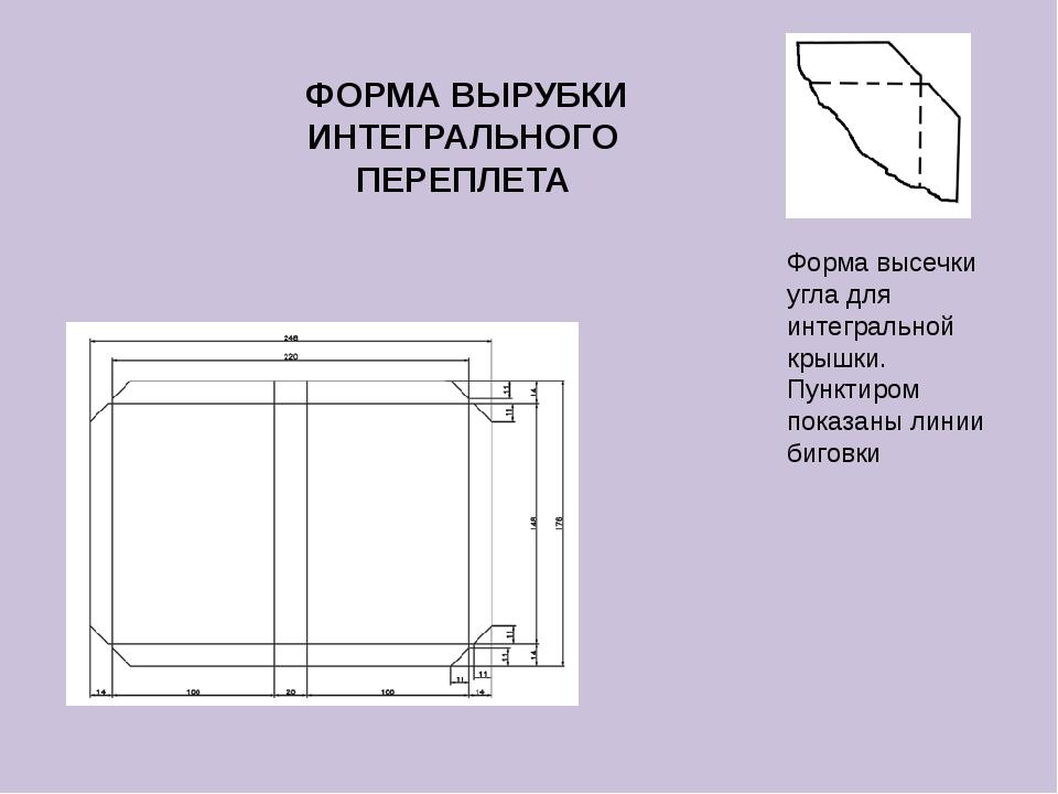 Форма высечки угла для интегральной крышки. Пунктиром показаны линии биговки...