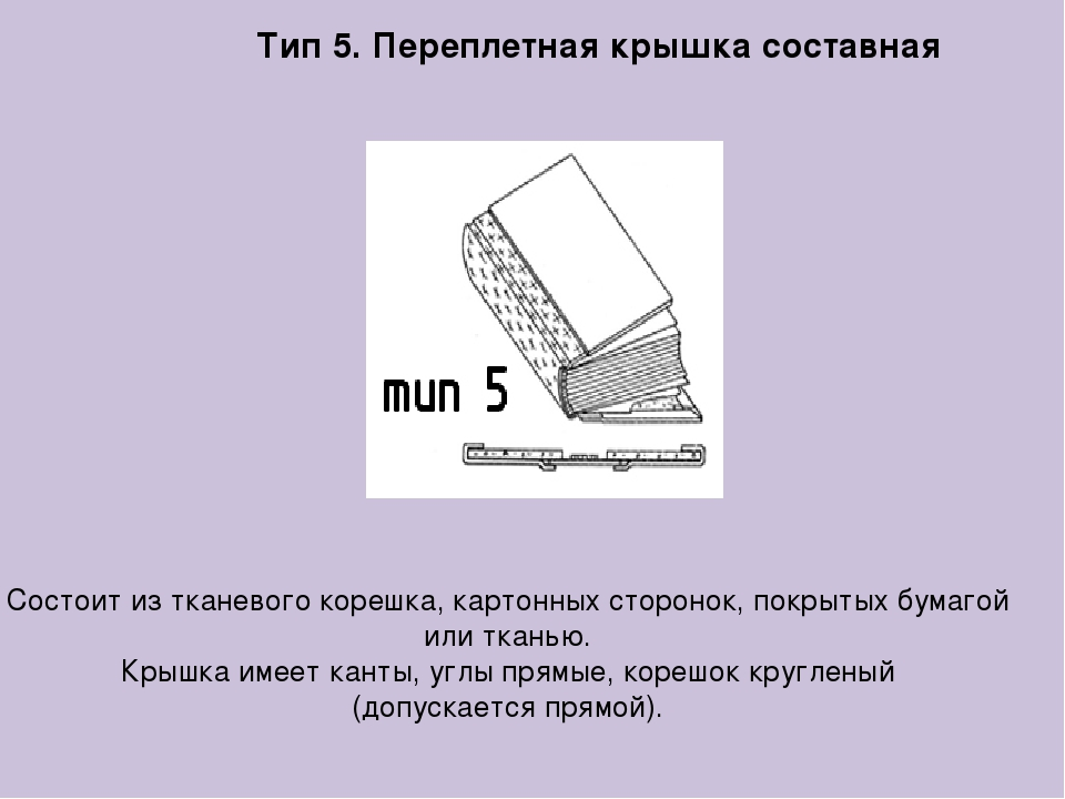 Тип 5. Переплетная крышка составная Состоит из тканевого корешка, картонных с...