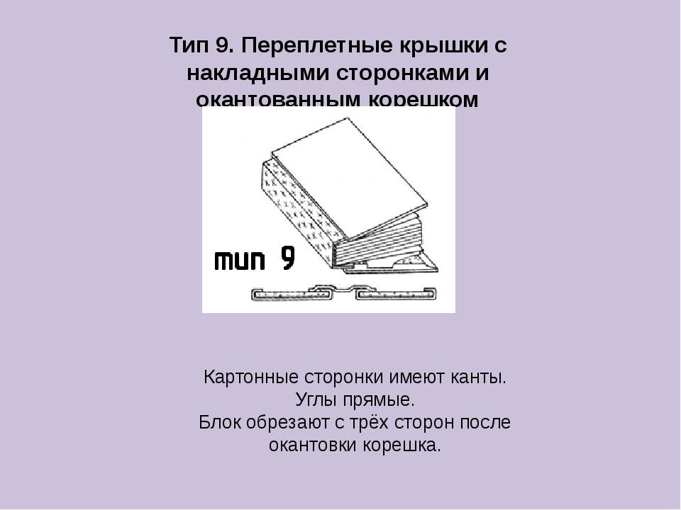 Тип 9. Переплетные крышки с накладными сторонками и окантованным корешком Кар...
