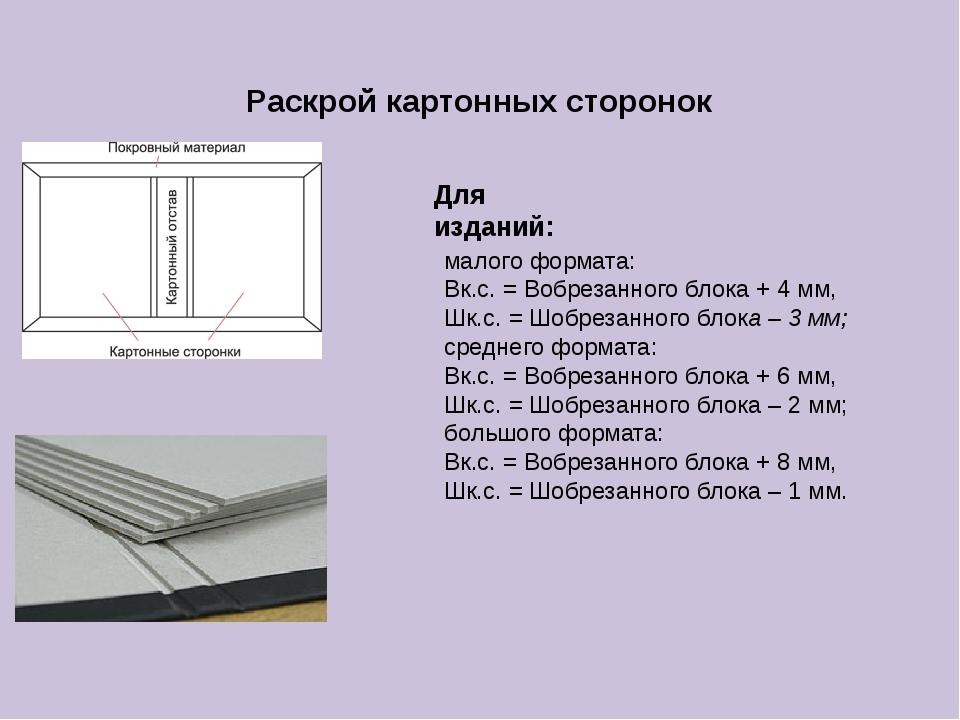 Раскрой картонных сторонок малого формата: Вк.с. = Вобрезанного блока + 4 мм,...