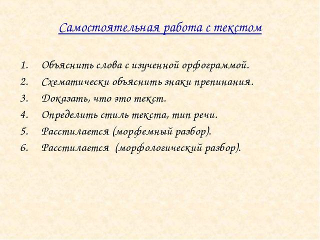 Самостоятельная работа с текстом Объяснить слова с изученной орфограммой. Схе...