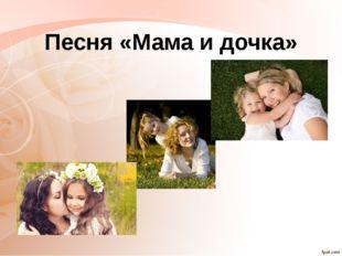 Песня «Мама и дочка»