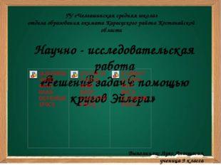 ГУ «Челгашинская средняя школа» отдела образования акимата Карасуского района