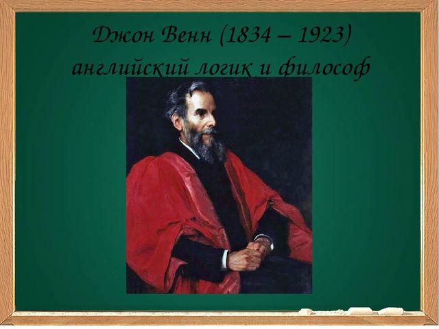 Джон Венн (1834 – 1923) английский логик и философ