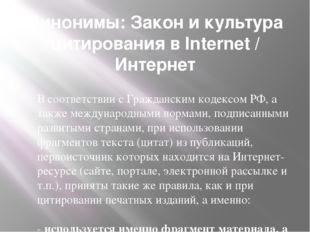 Синонимы: Закон и культура цитирования в Internet / Интернет В соответствии с
