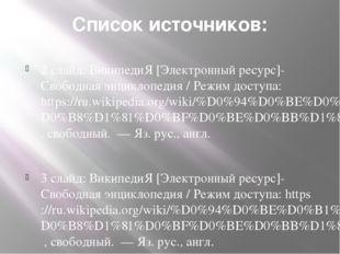 Список источников: 2 слайд: ВикипедиЯ [Электронный ресурс]- Свободная энцикло