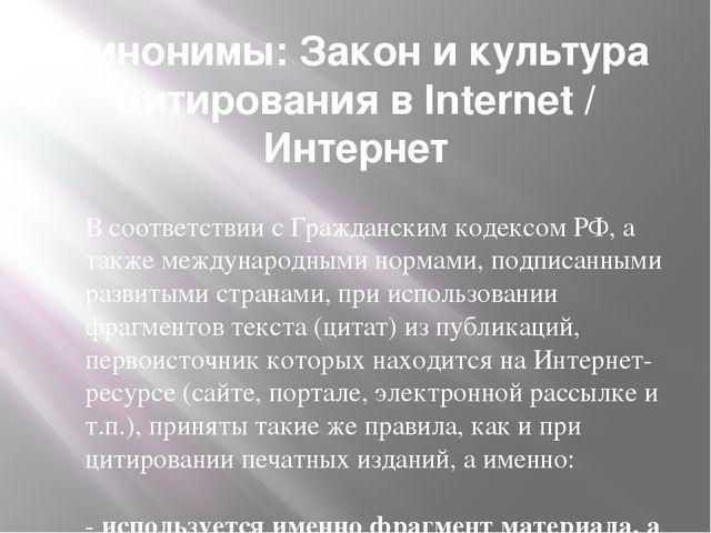 Синонимы: Закон и культура цитирования в Internet / Интернет В соответствии с...