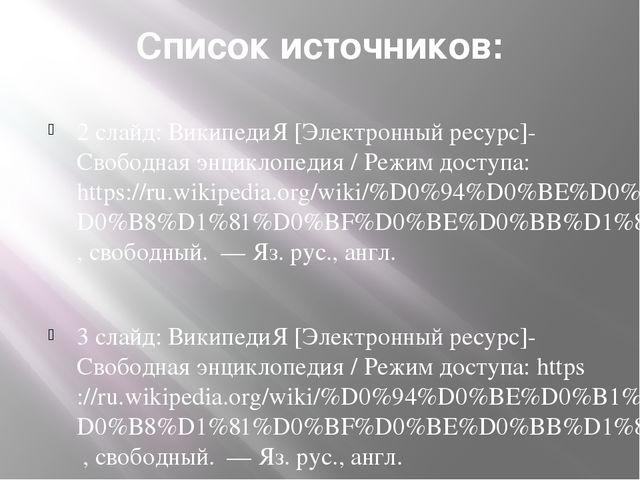 Список источников: 2 слайд: ВикипедиЯ [Электронный ресурс]- Свободная энцикло...