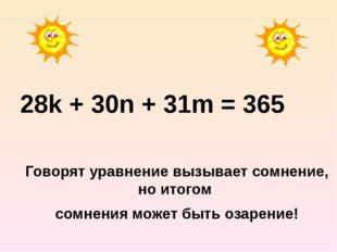 28k + 30n + 31m = 365 Говорят уравнение вызывает сомнение, но итогом сомнени