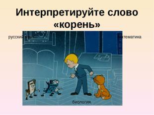 Интерпретируйте слово «корень» русский язык математика биология