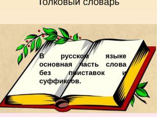 Толковый словарь В русском языке основная часть слова без приставок и суффикс