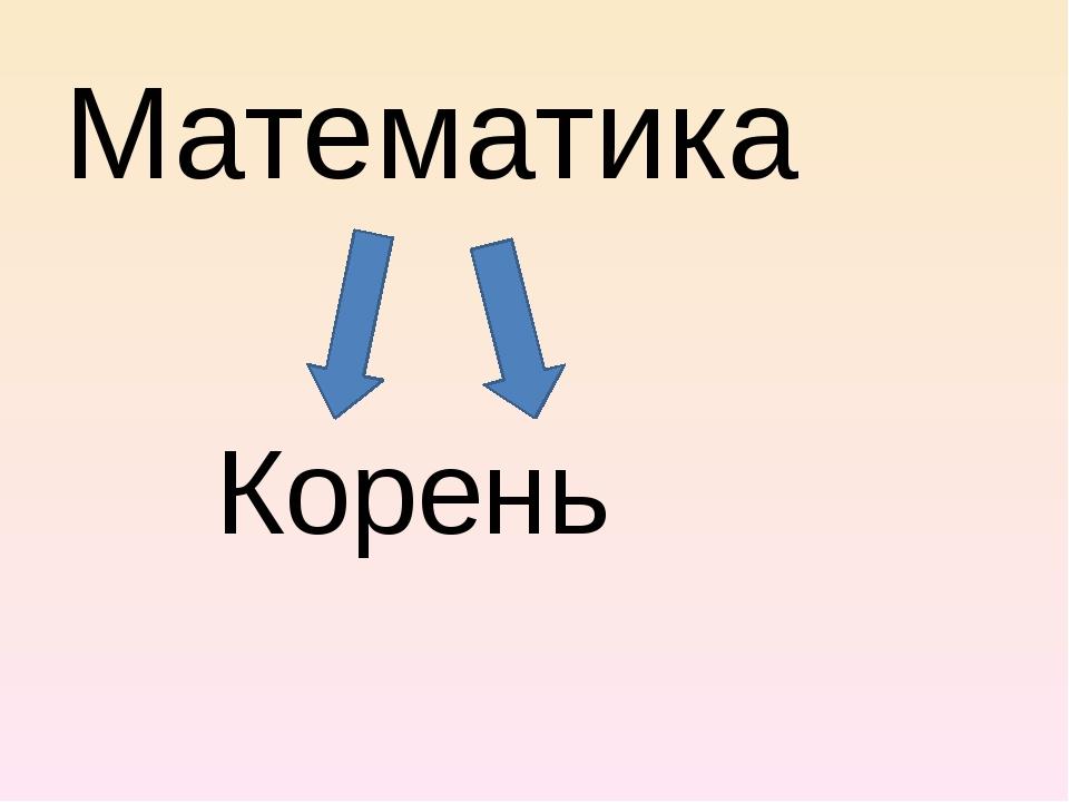 Математика Корень